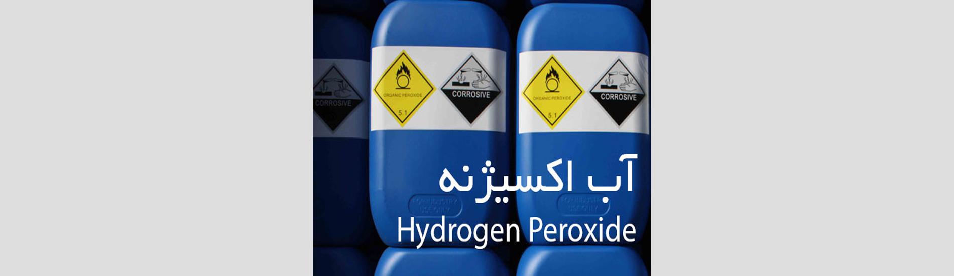 آب اکسیژنه و کاربرد آن در کشاورزی