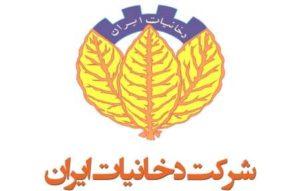 دخانیات ایران